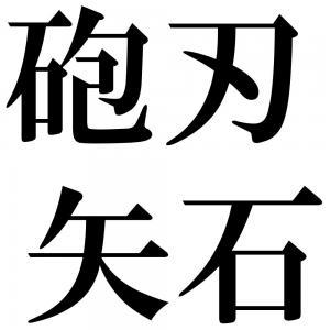 砲刃矢石の四字熟語-壁紙/画像