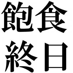 飽食終日の四字熟語-壁紙/画像