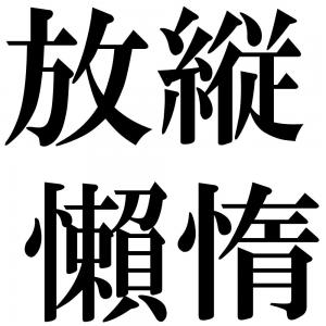 放縦懶惰の四字熟語-壁紙/画像