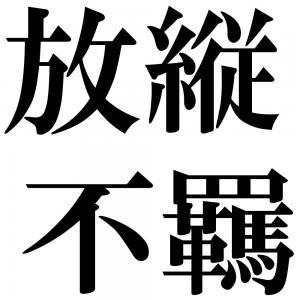 放縦不羈の四字熟語-壁紙/画像