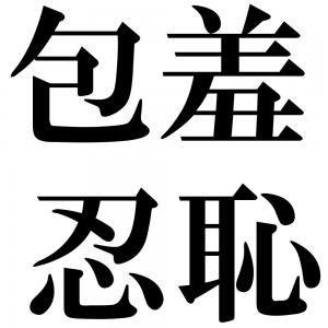 包羞忍恥の四字熟語-壁紙/画像