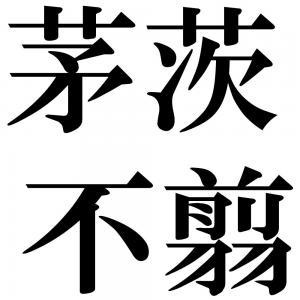 茅茨不翦の四字熟語-壁紙/画像