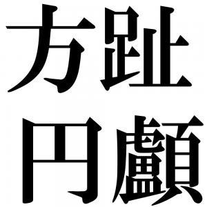 方趾円顱の四字熟語-壁紙/画像