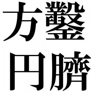 方鑿円臍の四字熟語-壁紙/画像