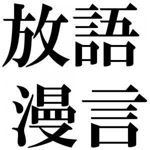 放語漫言の四字熟語-壁紙/画像