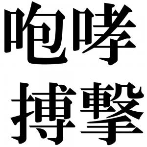 咆哮搏撃の四字熟語-壁紙/画像