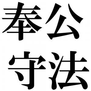 奉公守法の四字熟語-壁紙/画像