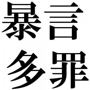 暴言多罪の四字熟語-壁紙/画像