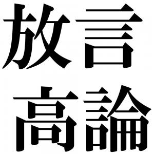 放言高論の四字熟語-壁紙/画像