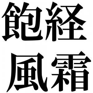 飽経風霜の四字熟語-壁紙/画像