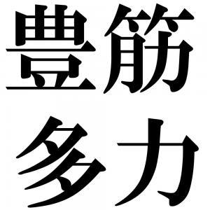 豊筋多力の四字熟語-壁紙/画像