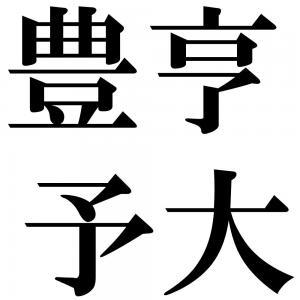 豊亨予大の四字熟語-壁紙/画像