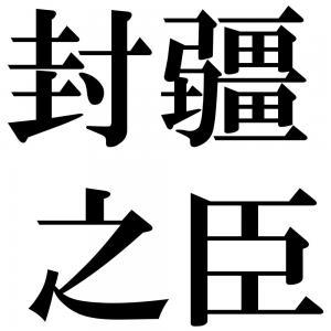封疆之臣の四字熟語-壁紙/画像