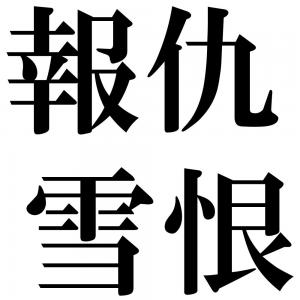 報仇雪恨の四字熟語-壁紙/画像