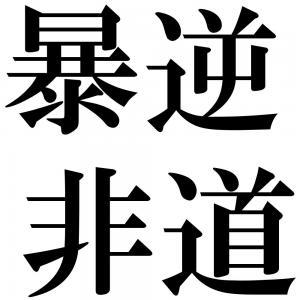 暴逆非道の四字熟語-壁紙/画像