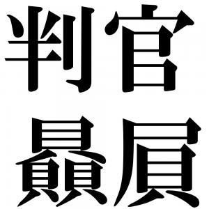 判官贔屓の四字熟語-壁紙/画像