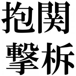 抱関撃柝の四字熟語-壁紙/画像