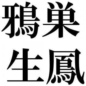 鴉巣生鳳の四字熟語-壁紙/画像