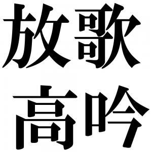 放歌高吟の四字熟語-壁紙/画像