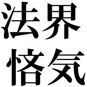 法界悋気の四字熟語-壁紙/画像