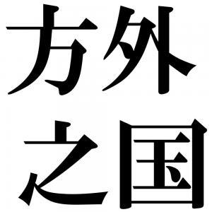 方外之国の四字熟語-壁紙/画像