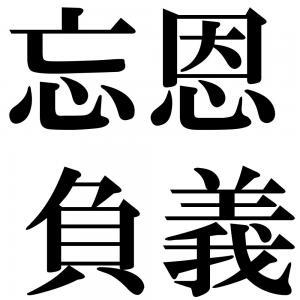 忘恩負義の四字熟語-壁紙/画像