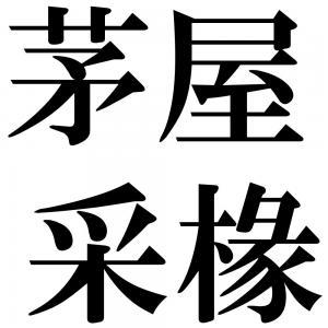 茅屋采椽の四字熟語-壁紙/画像