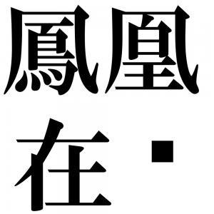鳳凰在笯の四字熟語-壁紙/画像
