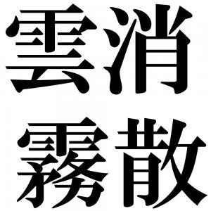 雲消霧散の四字熟語-壁紙/画像