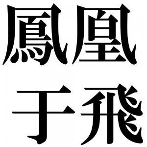 鳳凰于飛の四字熟語-壁紙/画像