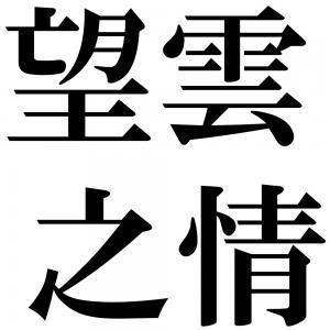 望雲之情の四字熟語-壁紙/画像