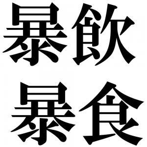 暴飲暴食の四字熟語-壁紙/画像