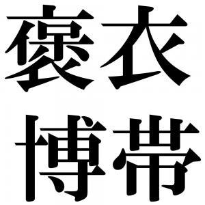 褒衣博帯の四字熟語-壁紙/画像