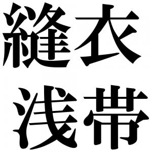 縫衣浅帯の四字熟語-壁紙/画像