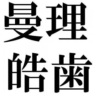 曼理皓歯の四字熟語-壁紙/画像