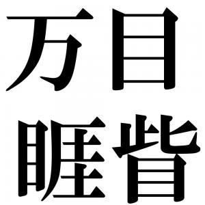 万目睚眥の四字熟語-壁紙/画像