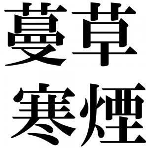 蔓草寒煙の四字熟語-壁紙/画像