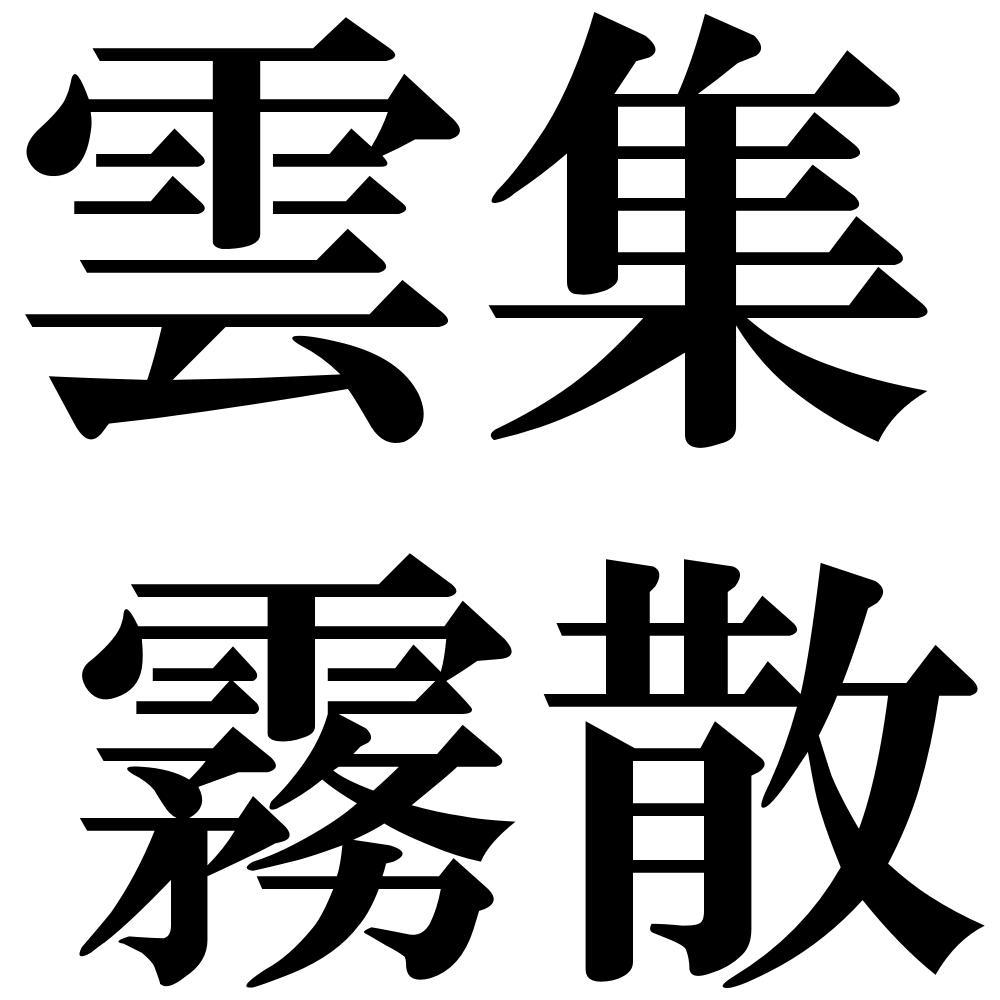 雲集霧散(うんしゅうむさん)』...