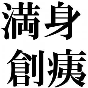 満身創痍の四字熟語-壁紙/画像