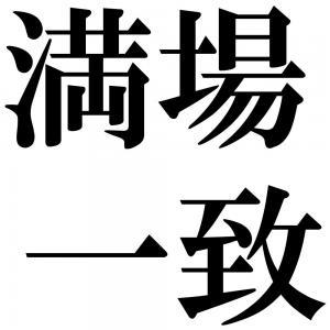 満場一致の四字熟語-壁紙/画像
