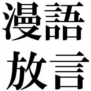 漫語放言の四字熟語-壁紙/画像