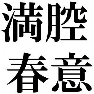 満腔春意の四字熟語-壁紙/画像