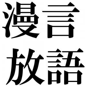 漫言放語の四字熟語-壁紙/画像