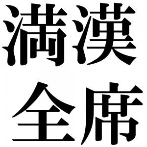 満漢全席の四字熟語-壁紙/画像