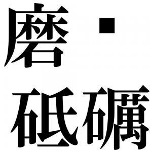 磨礲砥礪の四字熟語-壁紙/画像
