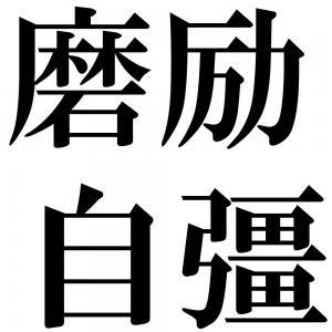 磨励自彊の四字熟語-壁紙/画像