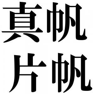 真帆片帆の四字熟語-壁紙/画像