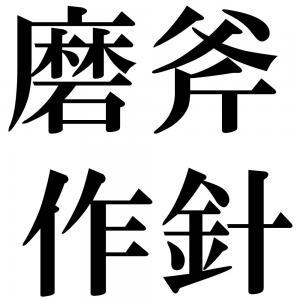 磨斧作針の四字熟語-壁紙/画像