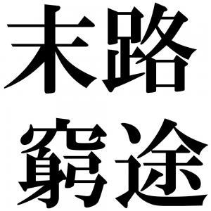 末路窮途の四字熟語-壁紙/画像