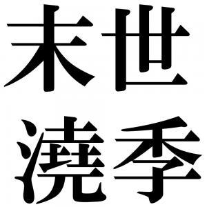 末世澆季の四字熟語-壁紙/画像